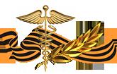 """ГБУЗ """"Клинический госпиталь для ветеранов войн"""", г. Краснодар"""